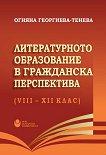 Литературното образование в гражданска перспектива (8. - 12. клас) - Огняна Георгиева-Тенева - речник