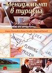 Мениджмънт в туризма - Мария Плачкова, Пенка Пенева, Радослав Райчев -