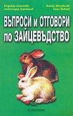 Въпроси и отговори по зайцевъдство - Емил Йовчев, Петър Джамбазов, Александър Деребанов, Надежда Дамянова - книга