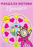 Мандала мотиви: Принцеси - детска книга