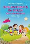 Приключенията на Влади през ваканцията - Стефка Сукманджиева -