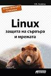 Linux - защита на сървъра и мрежата - D. K. Academy - книга