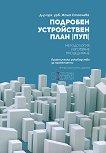 Подробен устройствен план (ПУП) - Д-р арх. урб. Жана Стойчева - книга