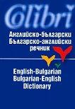 Английско-български / Българско-английски речник -