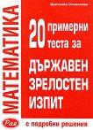 Математика: 20 примерни теста за държавен зрелостен изпит (с подробни решения) - Цветанка Стоилкова -