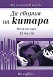 Да свирим на китара: Начален курс - част 2 - Валентин Вълчев - книга