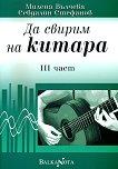 Да свирим на китара - част 3 - Милена Вълчева, Севдалин Стефанов - книга
