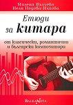 Етюди за китара от класически, романтични и български композитори -