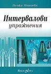 Интервалови упражнения - Пенка Минчева -