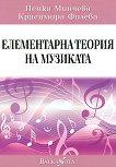 Елементарна теория на музиката - учебник