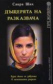 Дъщерята на разказвача - Саира Шах -