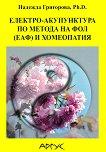 Електро-акупунктура по метода на Фол (ЕАФ) и хомеопатия - Надежда Григорова -