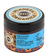 """Planeta Organica Natural Body Butter Organic Argana - Натурално масло за тяло с био арганово масло от серията """"Argana"""" -"""