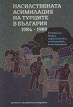 Насилствената асимилация на турците в България 1984 - 1989 - книга