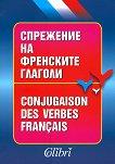 Спрежение на френските глаголи - учебник