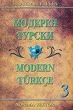 Модерен турски - част 3 - Ибрахим Бейрул -