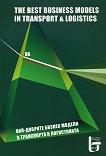 Най-добрите бизнес модели в транспорта и логистиката : The Best Business Models in Transport & Logistics - книга