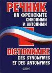Речник на френските синоними и антоними -