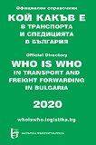 Кой какъв е в транспорта и спедицията в България 2020 -