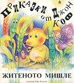 Житеното мишле - детска книга