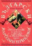 Български народни приказки - Лозинка Йорданова - книга