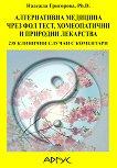 Алтернативна медицина чрез ФОЛ тест, хомеопатични и природни лекарства - Надежда Григорова -