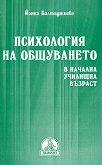 Психология на общуването в начална училищна възраст - Йонка Балтаджиева - книга