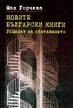 Новите български книги: Успехът на обитаването - Мая Горчева - книга