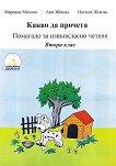 Какво да прочета: Помагало за извънкласно четене за 2. клас - Мариана Михова, Ани Жекова, Наташа Жекова -