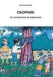 Сборник по математика за 2. клас - Василка Ненчева -