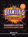 The Brawler's енциклопедия: Неофициален наръчник за играчи на Brawl Stars - детска книга