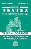 Тестове по френски език за кандидат-студенти Francais testez vos connaissances - книга за учителя