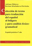 Coleccion de textos para traduccion del espanol al bulgaro y para analisis lexico-gramatical - Adriana Mitkova, Boriana Kiuchukova-Petrinska -