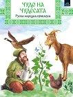 Руска народна приказка: Чудо на чудесата -