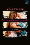 Да се довериш отново - Мона Кастен - книга