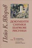 Пейо Яворов - съчинения в седем тома Документи. Снимки. Шаржове. Рисунки - том 7 -