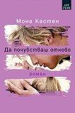 Да почувстваш отново - Мона Кастен - книга