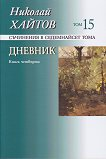 Николай Хайтов - съчинения в седемнайсет тома - том 15: Дневник - книга 4 -
