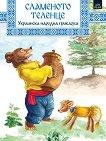 Украинска народна приказка: Сламеното теленце -