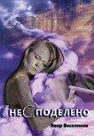 Несподелено - Явор Веселинов -
