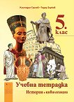 Учебна тетрадка по история и цивилизации за 5. клас - Костадин Грозев, Тодор Зарков -