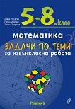 Задачи по теми за извънкласна работа по математика за 5., 6., 7. и  8. клас - Диана Раковска, Елена Киселова, Запрян Запрянов - помагало