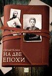 Свидетелка на две епохи - Недялка Цанкова-Людсканова -