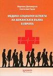 Медико-социални аспекти на бежанската вълна в Европа - Мариела Деливерска, Светослав Гаров -