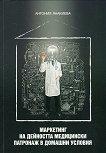 Маркетинг на дейността медицински патронаж в домашни условия - Антония Янакиева - книга