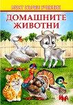 Моят първи учебник: Домашните животни - детска книга