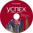 Успех - ниво B1.1: CD по руски език - Татяна Ненкова -