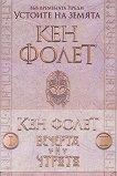 Вечерта и утрото - Кен Фолет -