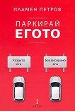 Паркирай егото - Пламен Петров - книга