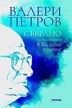 Валери Петров. Събрано - юбилейно издание - книга